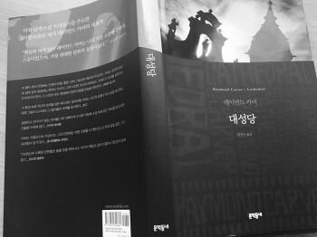 레이먼드 카버, 『대성당』  - 책상 위, 손 닿는 곳에 두고 자주 펼쳐보는 소설