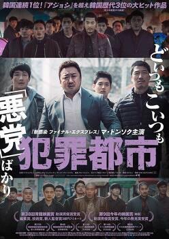 '범죄도시' 일본 예고편/포스터