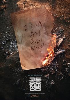 [01.25] 공동정범 | 김일란, 이혁상
