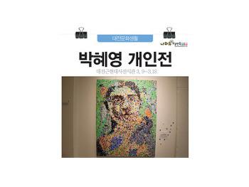 젊은작가 박혜영 개인전! 대전근현대사전시관에서 만나요