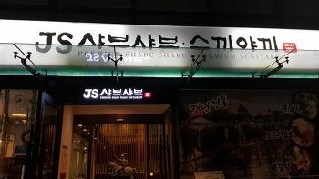 청담동맛집/회식장소 진상샤브샤브가 최고예요♡
