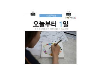 대전 청년공간 청춘너나들이에서 배우자! 우리 오늘부터1일!