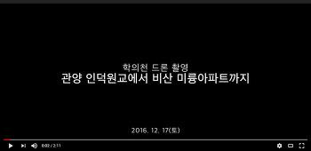 [영상]2016년 12월 하늘에서 본 안양 학의천