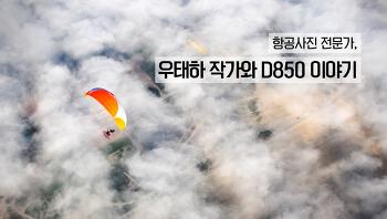 항공사진 전문가, 우태하 작가와 니콘 D850 이야기