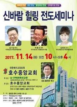 [11월 14일] 신바람 힐링 전도세미나 - 호수중앙교회