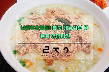 남양주호평동) 본죽 메뉴정보 및 본죽 영업시간