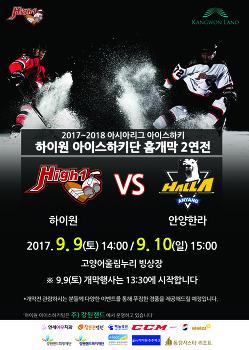 2017~2018 아시아리그 아이스하키 하이원 홈 개막 2연전 안내!!