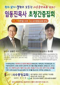 [11월 19일] 임동진목사 초청간증집회 - 사수중앙교회