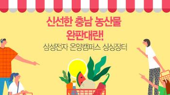 충남 농산물 완판! 삼성전자 온양캠퍼스 싱싱장터