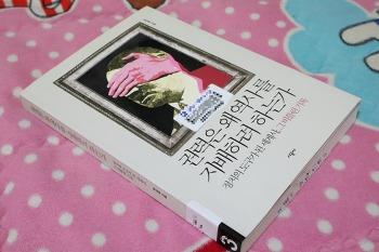 [도서] 권력은 왜 역사를 지배하려 하는가 - 윤상욱-
