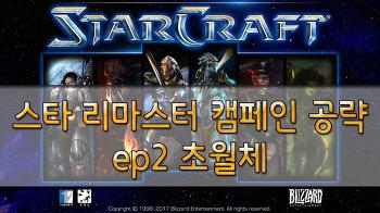스타 리마스터-오리지널-ep2-초월체; 미션 9~10
