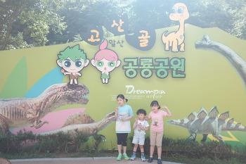 [시은공주] 고산골 공룡공원 나들이