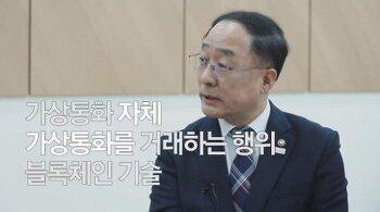 ■[전문]가상화폐 청원 청와대의 답변 발표■