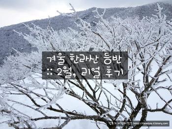겨울 한라산 등반 :: 2월, 리얼 후기
