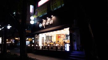 명일동 맛집 '와사비'