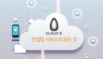 Cloud Z 컨설팅 서비스의 모든것