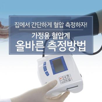 집에서 간단하게 혈압 측정하자! 가정용 혈압계 올바른 측정방법
