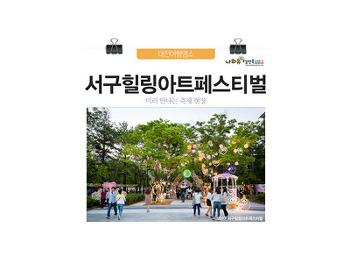 미리 가본 2018서구힐링아트페스티벌! 홍진영, 울랄라세션 무대 오른다!