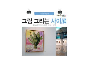 대전전시 그림을 그리는 사이展, KBS대전갤러리에서 9월 18일까지
