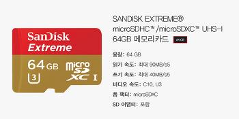 고프로6 용 MICRO SD 128G 카드 추가 구매