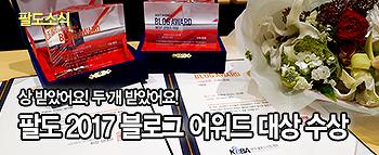 팔도 2017 블로그 어워드 대상 수상!!!