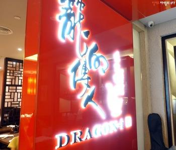 말레이시아 조호바루 시티스퀘어몰 맛집 중식당 드래곤아이 DRAGON-I
