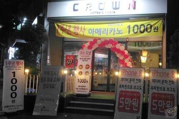 역삼동 핸드폰 카페 CROWN