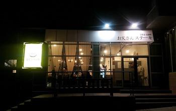 맛있는 수제 함박스테이크 전문점, 오또상 스테끼 (포항 양덕)