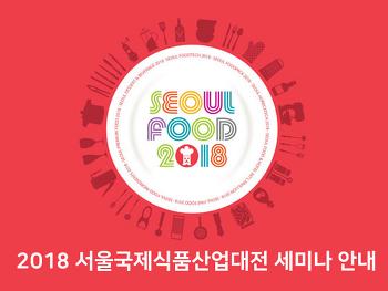 2018 서울국제식품산업대전 세미나 안내