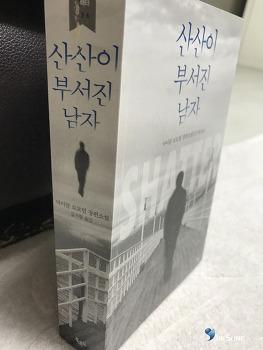 [산산이 부서진 남자] 마이클로보텀 장편소설! 새로운 작가를 만나다. 난 이제 그의 팬