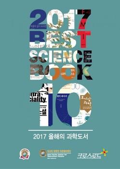 아태이론물리센터, '2017 올해의 과학도서 10선' 선정 발표