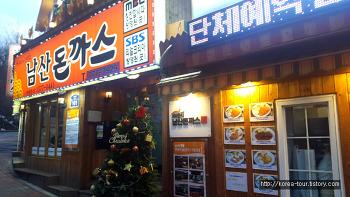 [서울여행-남산 왕돈까스101번지]왕돈까스, 생선까스, 함박스테이크