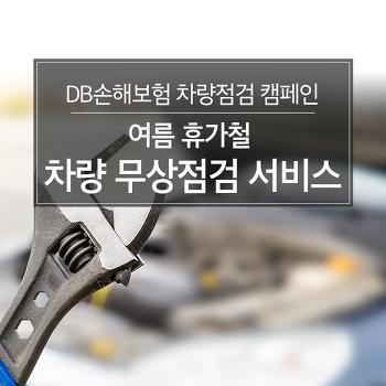 DB 손해보험 하계 휴가철 차량 무상점검 서비스