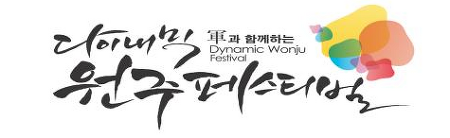 2011 10 13 ~ 2011 10 16 다이내믹원주페스티벌