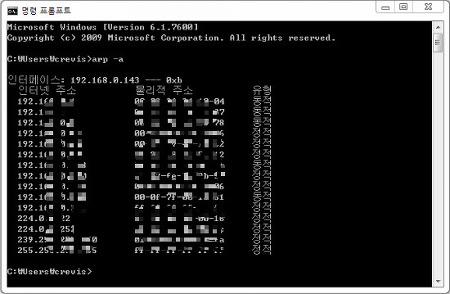 Windows7에서 Arp Table을 수정 ( CMD 명령어를 이용한 방법)