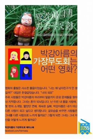 [11월 초록영화제]다큐멘터리 <박강아름의 가장무도회>, 여성의 외모-여성성에 관한 이야기