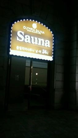 올림피아-24시간 사우나(남여공용)