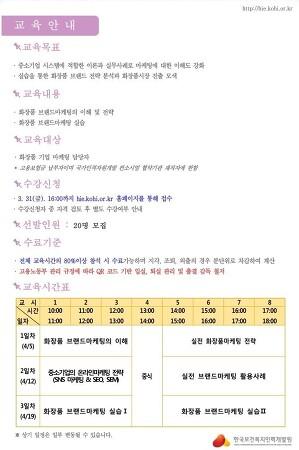 2017 제1기 화장품 브랜드마케팅 실무과정 국비교육 - 한국보건복지인력개발원
