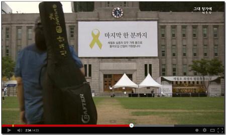 """MV """"그대 창가에"""" - 선유랑"""