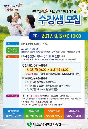 2017 제3기 대전광역시여성가족원 수강생 모집 안내