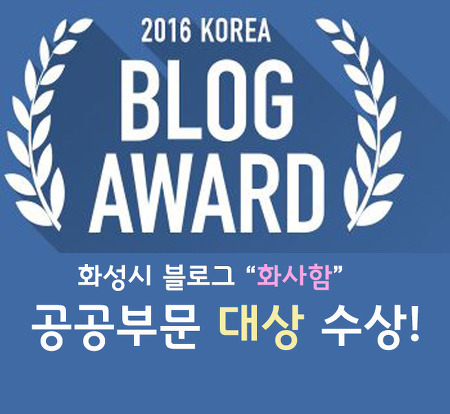 2016 블로그 어워드 화성시 공공부문 대상수상!!!!