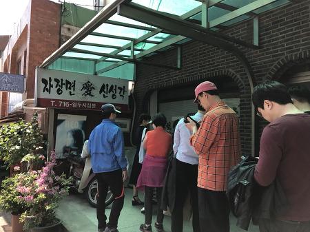공덕 맛집 수요미식회에 나온 신성각 중국집