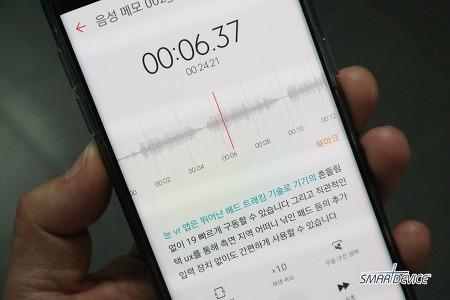 갤럭시 S7/S7 엣지의 재미난 기능과 유용한 팁 모음 (2) - 음성녹음과 음성메모