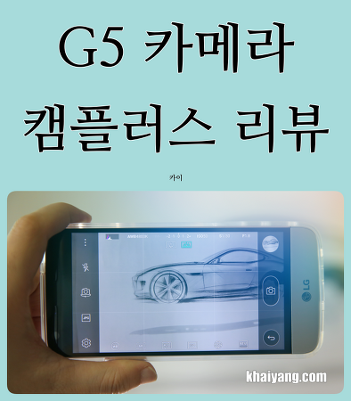 LG G5 듀얼 카메라, 프렌즈 캠플러스 사용기