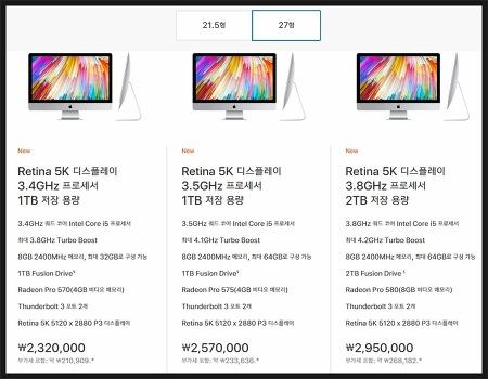 아이맥 27인치 5K 신형, 아이맥 프로 발표! 기존 사양과 비교