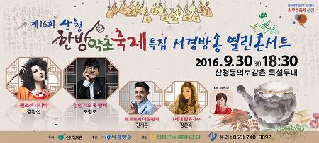[산청 축제] 제16회 산청한방약초축제 특집 서경방송 열린콘서트(9월 30일)