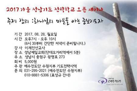 2017 가을 성남 기도전략학교 오픈 세미나