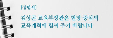 [성명서] 김상곤 교육부장관 취임 관련 성명