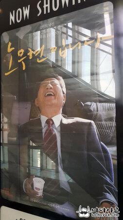 """영화 """"노무현입니다"""""""