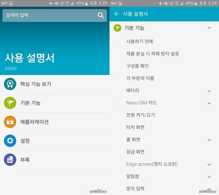 갤럭시 S6 엣지 초보자 사용설명서, 날짜와 시간, 디바이스 정보